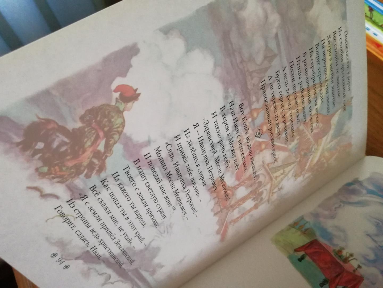 Иллюстрация 98 из 100 для Конек-Горбунок - Петр Ершов | Лабиринт - книги. Источник: Лабиринт