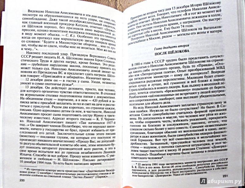Иллюстрация 26 из 45 для Щелоков - Сергей Кредов | Лабиринт - книги. Источник: Александр Н.