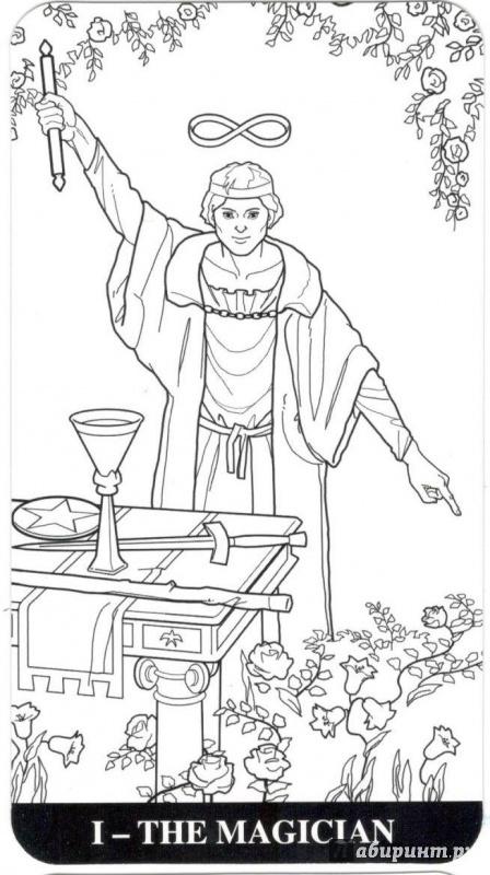 Иллюстрация 5 из 13 для Разрисуй своё Таро - 22 Старших ...
