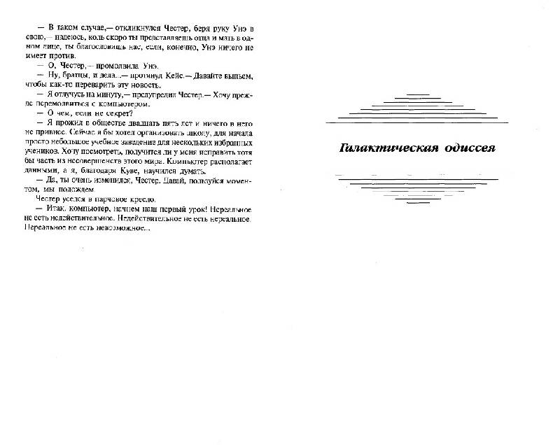Иллюстрация 9 из 13 для Берег Динозавров: Фантастические романы - Кейт Лаумер | Лабиринт - книги. Источник: Рыженький