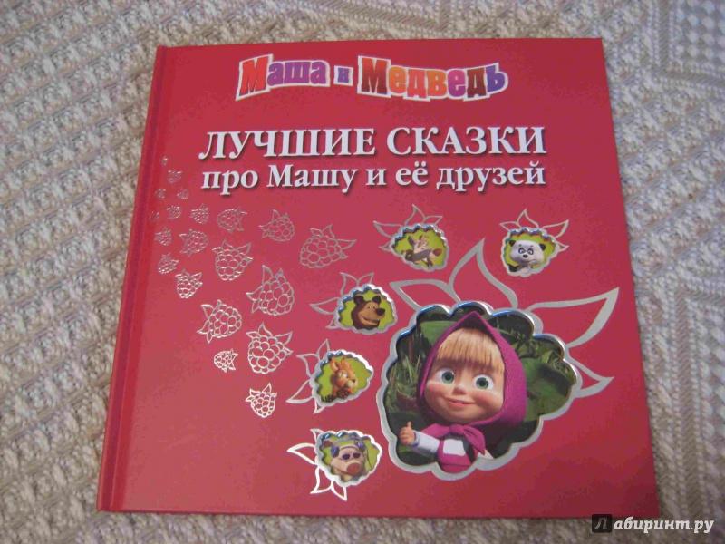 Книга в картинках про машу