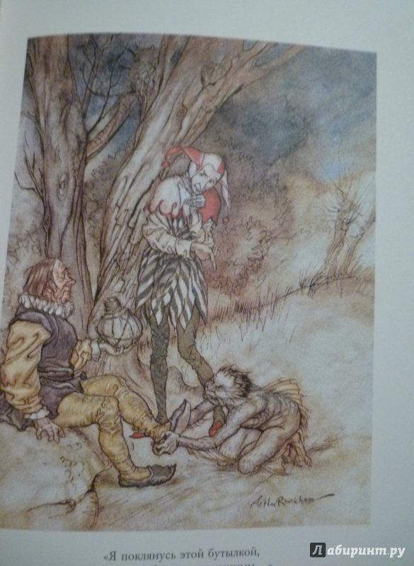 Иллюстрация 19 из 72 для Буря - Уильям Шекспир | Лабиринт - книги. Источник: Алексеенко  Надежда
