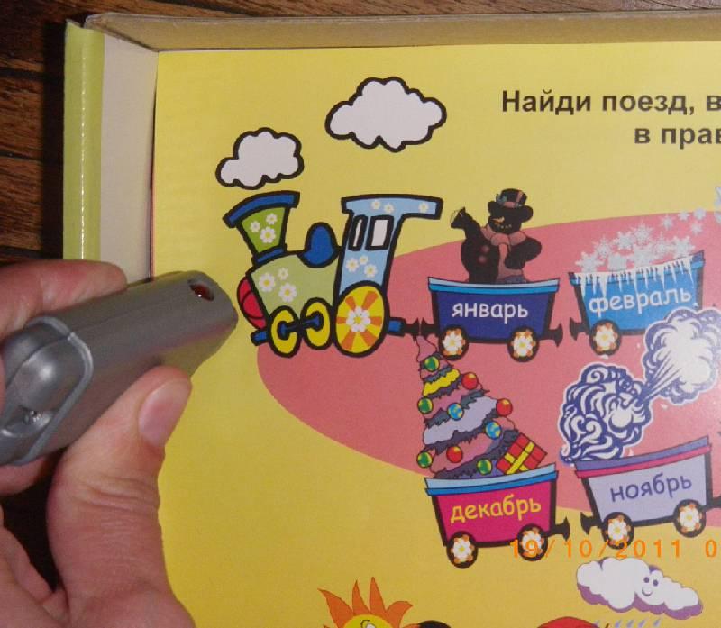 Иллюстрация 2 из 6 для Викторина: Супер Электровикторина. Учим время (00131) | Лабиринт - игрушки. Источник: АннаЛ