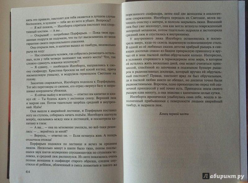 Иллюстрация 20 из 25 для Каждому свое - Сергей Тармашев | Лабиринт - книги. Источник: Наталья Муравьёва