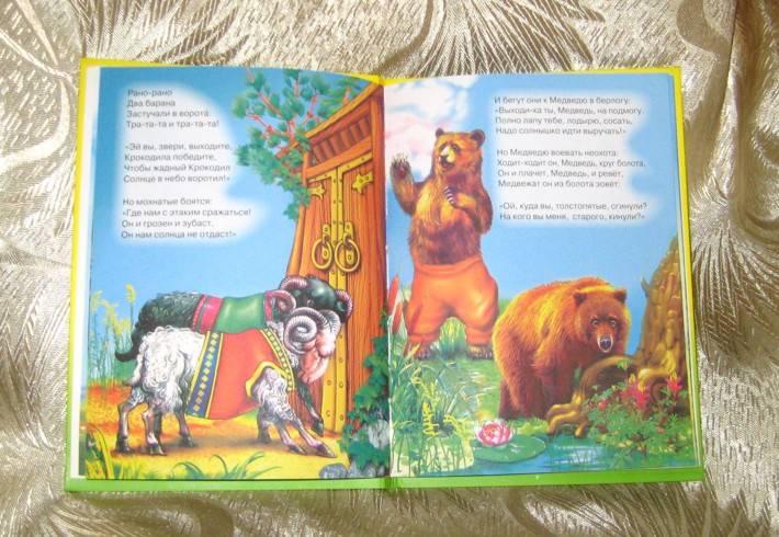 Иллюстрация 23 из 33 для Муха-Цокотуха - Корней Чуковский | Лабиринт - книги. Источник: Княженика
