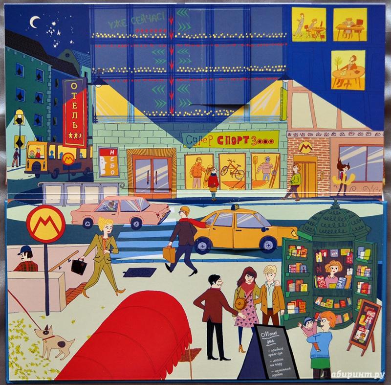 Иллюстрация 62 из 92 для Город над землей и под землей - Боманн, Уар   Лабиринт - книги. Источник: Раскова  Юлия