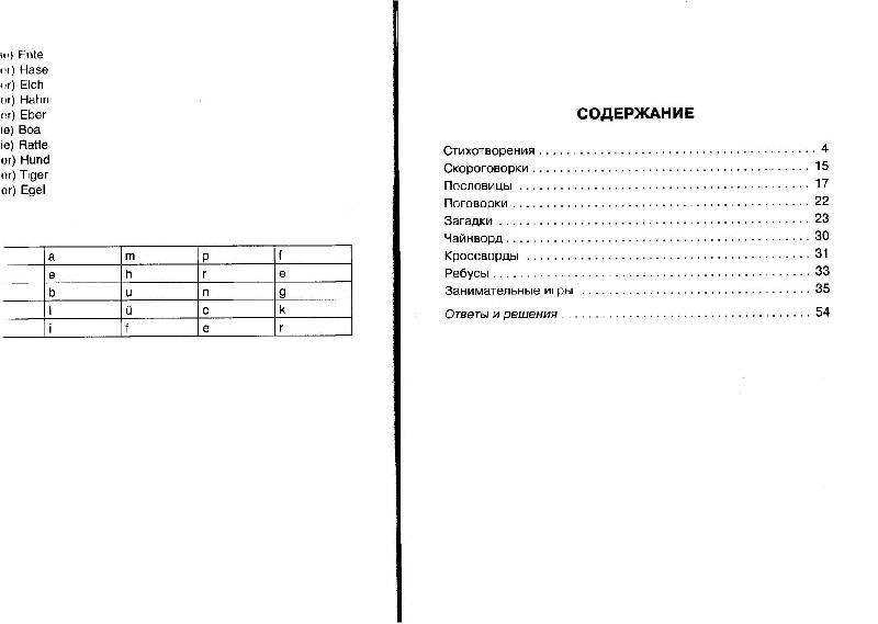 Иллюстрация 5 из 5 для Изучаем немецкий легко и весело - Владислав Поспелов | Лабиринт - книги. Источник: Juli10