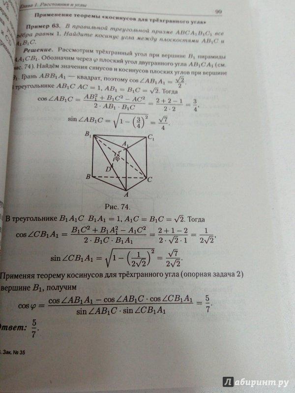 Егэ задача 8 решение решение графически задачи линейного программирования