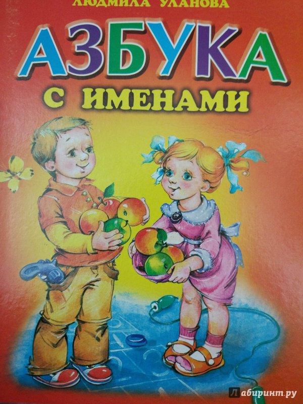 Иллюстрация 17 из 30 для Азбука с именами - Людмила Уланова | Лабиринт - книги. Источник: *Екатерина *