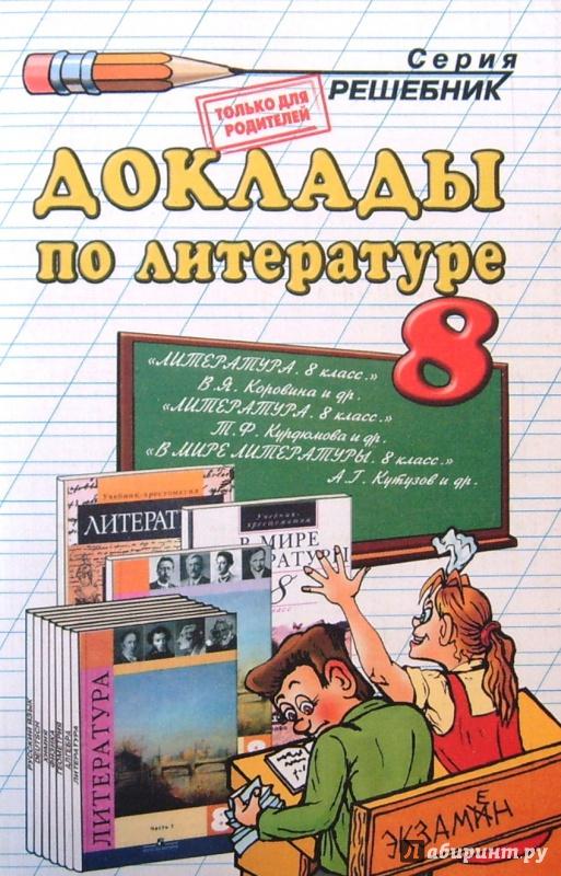 Иллюстрация 1 из 4 для Доклады  по литературе. 8 класс - Жанна Критарова | Лабиринт - книги. Источник: Соловьев  Владимир