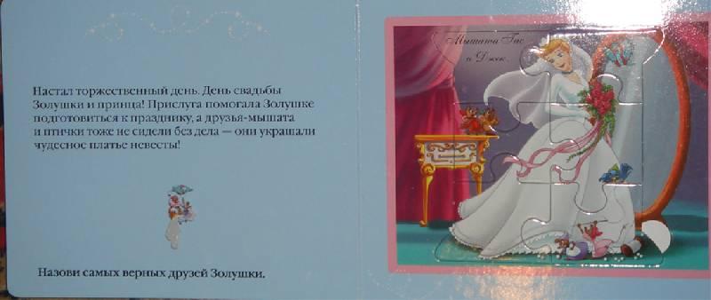 Иллюстрация 1 из 4 для Золушка (4 мозаики внутри) | Лабиринт - книги. Источник: farnor