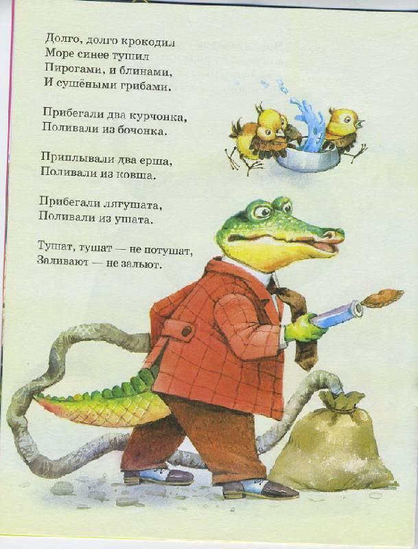 этих картинки долго крокодил море синее тушил слова
