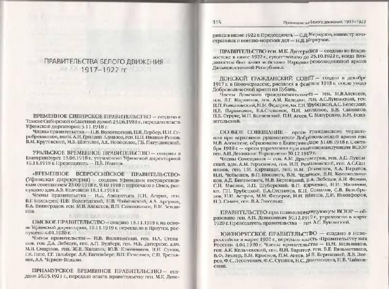 Иллюстрация 8 из 19 для Белое движение. 900 биографий крупнейших представителей русского военного зарубежья - Рудольф Шмаглит | Лабиринт - книги. Источник: Юта