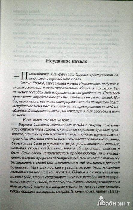 Иллюстрация 4 из 13 для Критика криминального разума - Майкл Грегорио   Лабиринт - книги. Источник: Леонид Сергеев