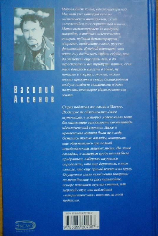 Иллюстрация 4 из 9 для Московская сага. Тюрьма и мир. Книга третья - Василий Аксенов | Лабиринт - книги. Источник: лошадка