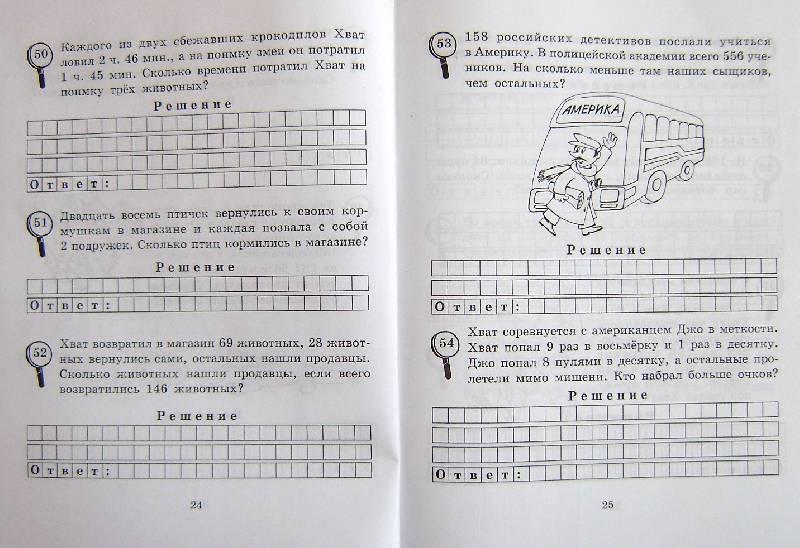 Иллюстрация 22 из 25 для Сыщик Хвата. Задачи на вычисление в пределах 1000. 3 класс - Марк Беденко   Лабиринт - книги. Источник: BOOKвочка
