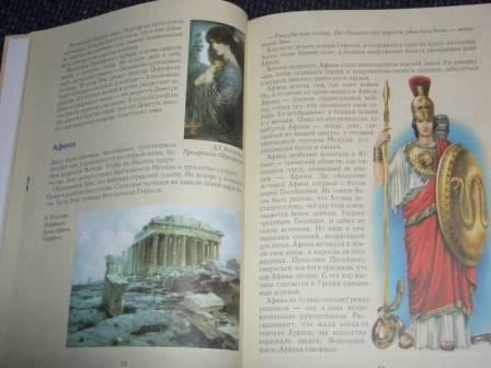 Иллюстрация 19 из 21 для Мифы Древней Греции - Юрий Зайцев | Лабиринт - книги. Источник: sher