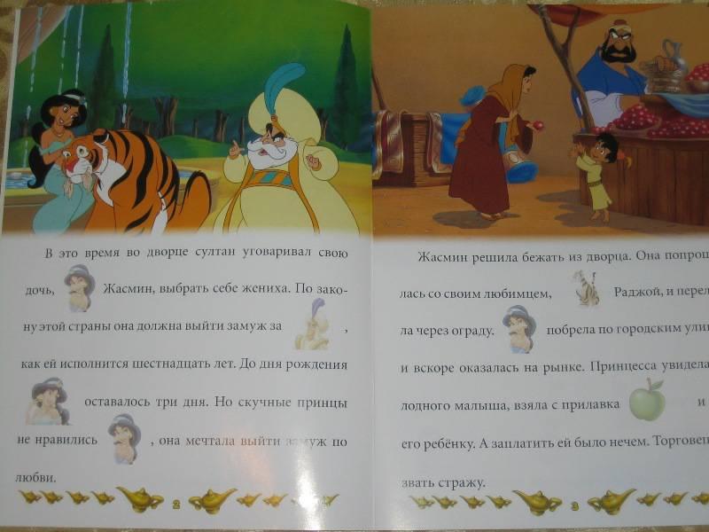 Иллюстрация 1 из 3 для Аладдин. Сказка с наклейками | Лабиринт - книги. Источник: Дарлена