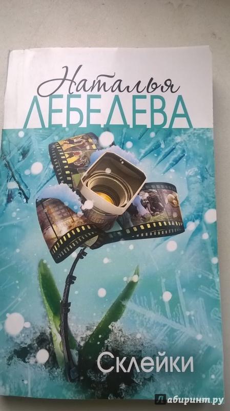 Иллюстрация 1 из 6 для Склейки - Наталья Лебедева | Лабиринт - книги. Источник: Марина