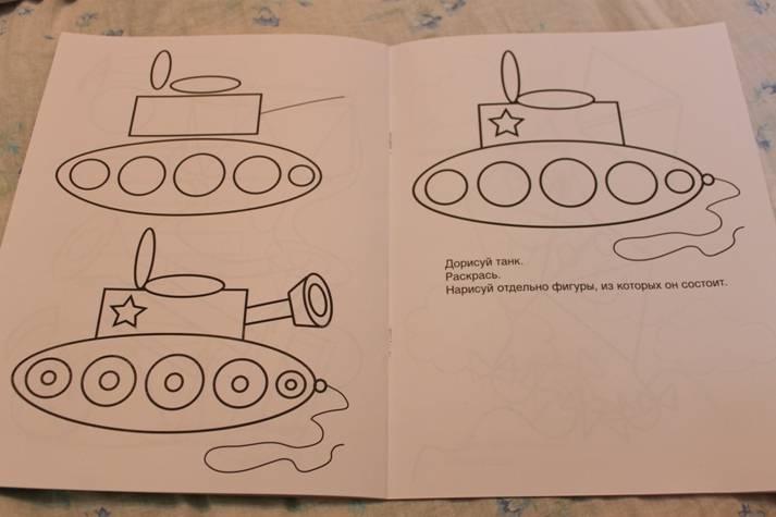 Иллюстрация 5 из 5 для Учусь рисовать. Игрушки | Лабиринт - книги. Источник: Павлинова  Ирина Евгеньевна