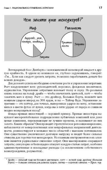 Иллюстрация 7 из 13 для Сокращение затрат - Эндрю Уайлман | Лабиринт - книги. Источник: Золотая рыбка