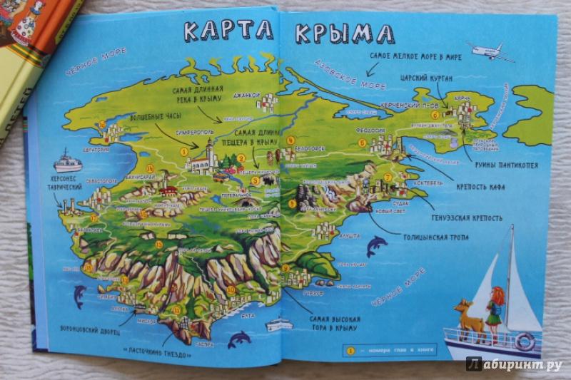 Картинка карты крыма с животными