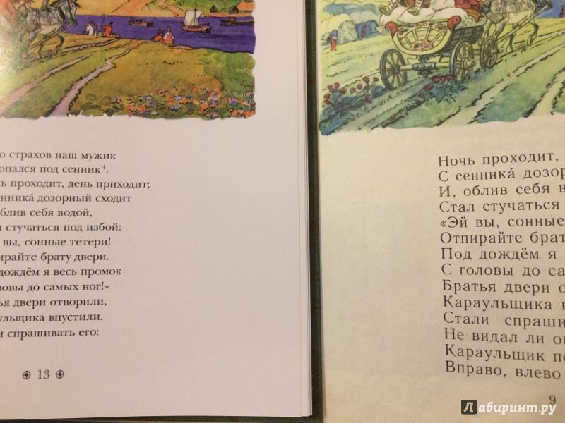 Иллюстрация 80 из 100 для Конек-Горбунок - Петр Ершов | Лабиринт - книги. Источник: Наталья Л.