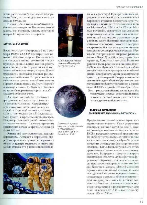 Иллюстрация 13 из 15 для Космонавтика. Большая детская энциклопедия (+CD) | Лабиринт - книги. Источник: Юта