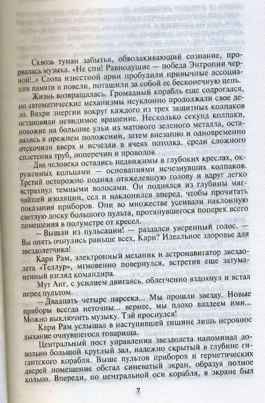 Иллюстрация 6 из 11 для Туманность Андромеды - Иван Ефремов | Лабиринт - книги. Источник: Yuka
