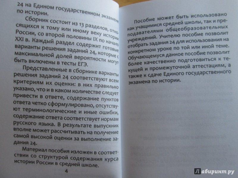 Иллюстрация 11 из 21 для История. ЕГЭ. Выполнение задания 24 - Сергей Маркин   Лабиринт - книги. Источник: Историк