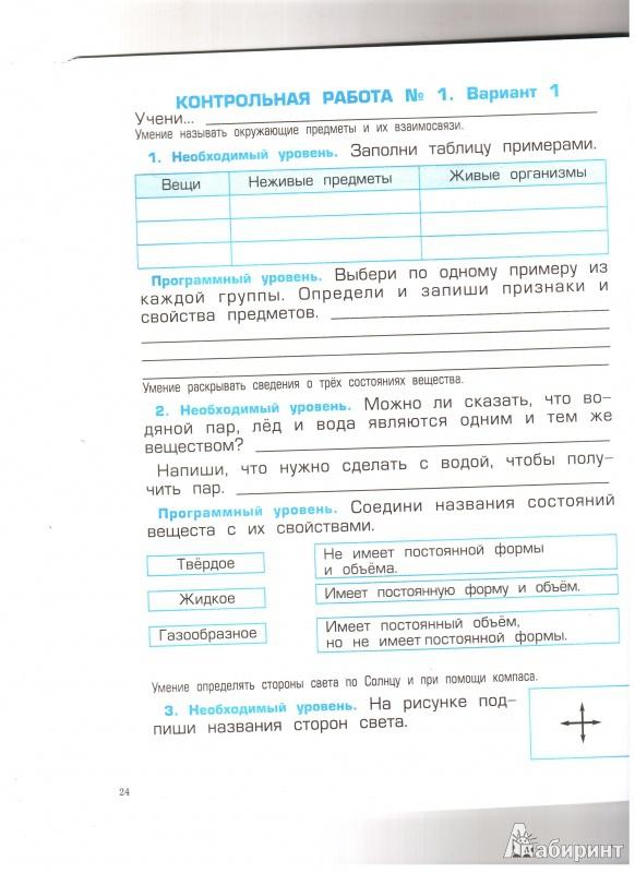 Ответы на контрольные работы по окружающему 4 класс вахрушев