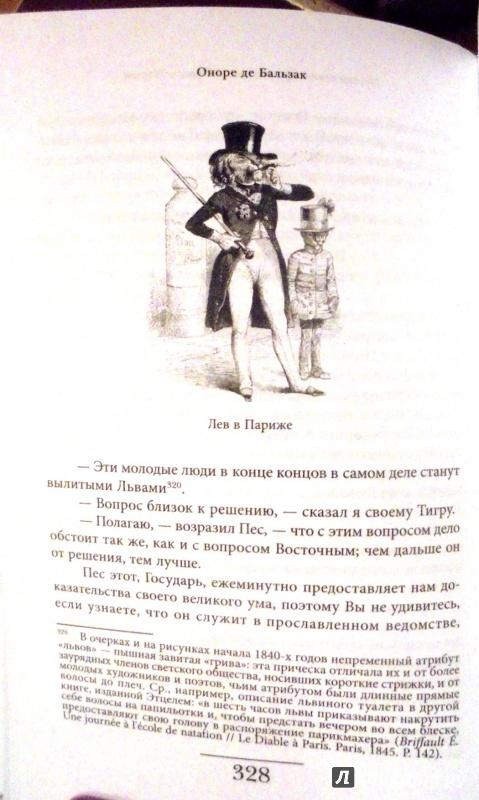 Иллюстрация 9 из 21 для Сцены частной и общественной жизни животных - Санд, Бальзак, Сталь   Лабиринт - книги. Источник: Александр Н.