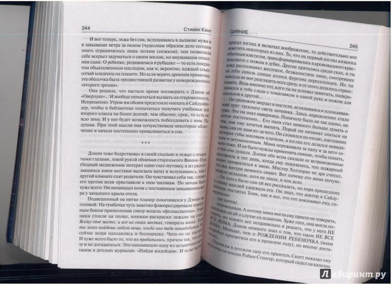 Иллюстрация 8 из 90 для Сияние - Стивен Кинг | Лабиринт - книги. Источник: Evgeniya