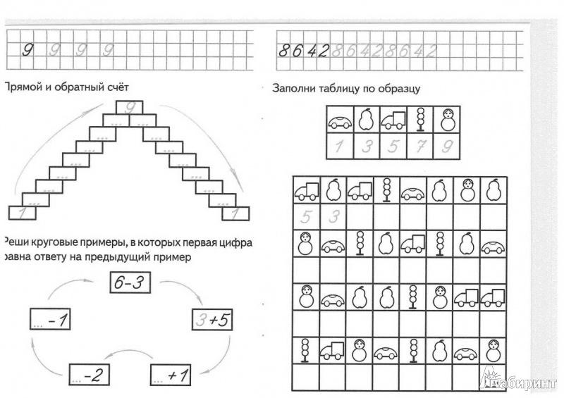 Иллюстрация 19 из 27 для ДЕВЯТЬ - состав числа - И. Медеева | Лабиринт - книги. Источник: TNadin