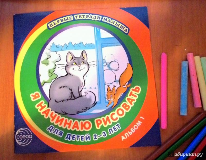 Иллюстрация 9 из 23 для Я начинаю рисовать. Альбом 1 для детей 2-3 лет | Лабиринт - книги. Источник: Ермоленко Ольга