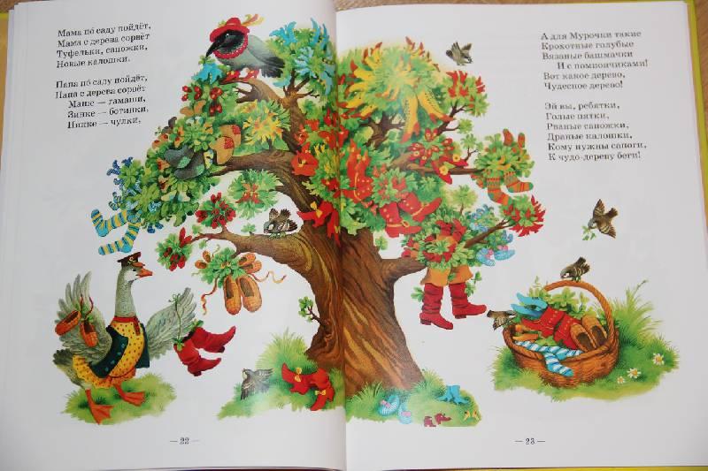 Иллюстрация 21 из 30 для Муха-цокотуха - Корней Чуковский | Лабиринт - книги. Источник: Vilvarin  Laurea