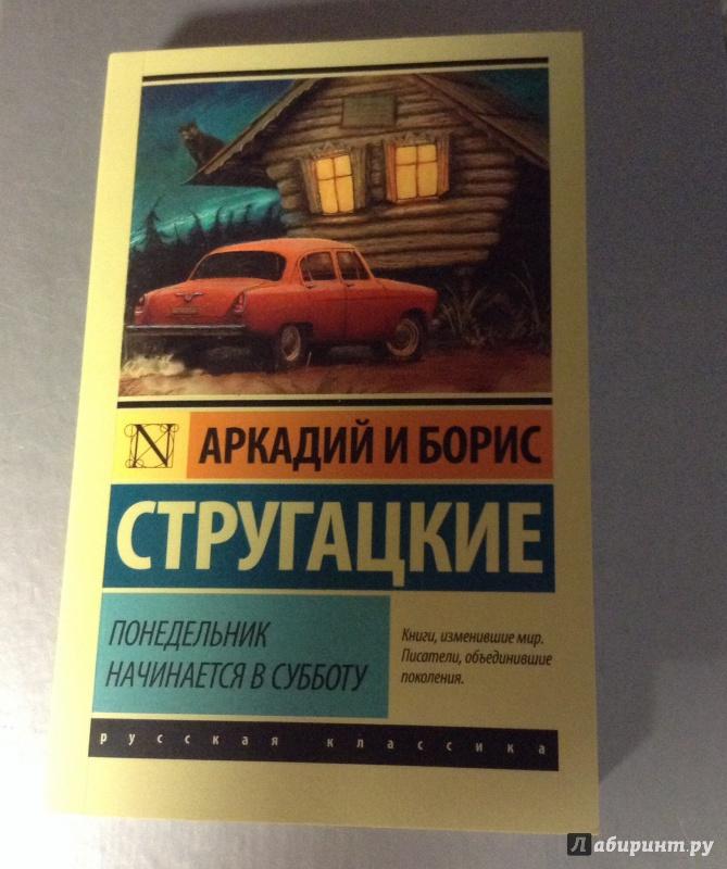 Иллюстрация 7 из 53 для Понедельник начинается в субботу - Стругацкий, Стругацкий | Лабиринт - книги. Источник: stauver