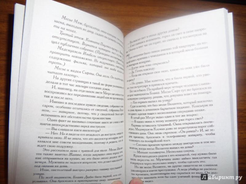 Иллюстрация 11 из 14 для Мегрэ в меблированных комнатах - Жорж Сименон   Лабиринт - книги. Источник: Николаев  Сергей