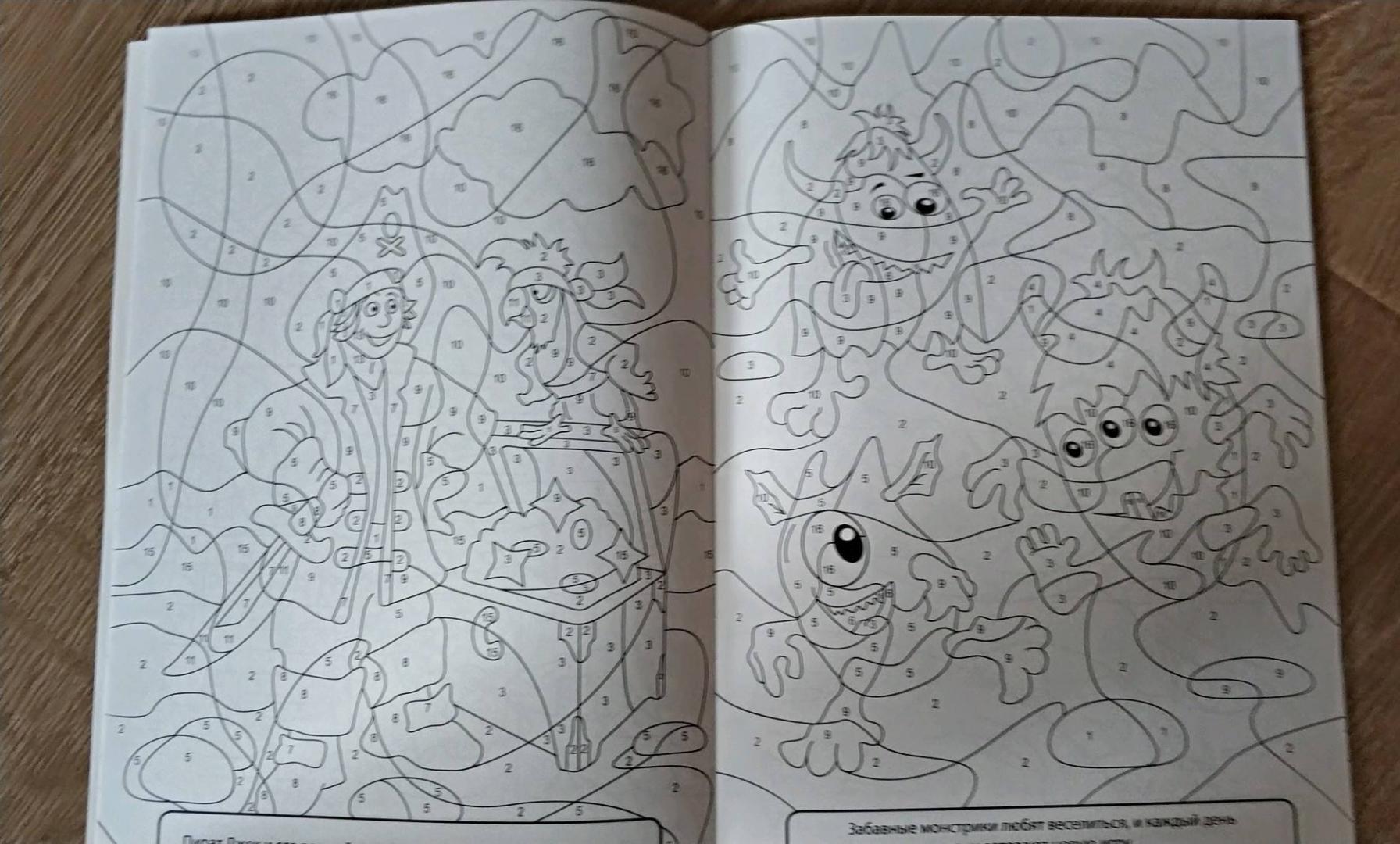 Иллюстрация 6 из 11 для Раскраска по номерам. Для ...