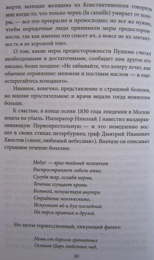 Иллюстрация 39 из 52 для Агонизирующая столица - Дмитрий Шерих | Лабиринт - книги. Источник: Сурикатя