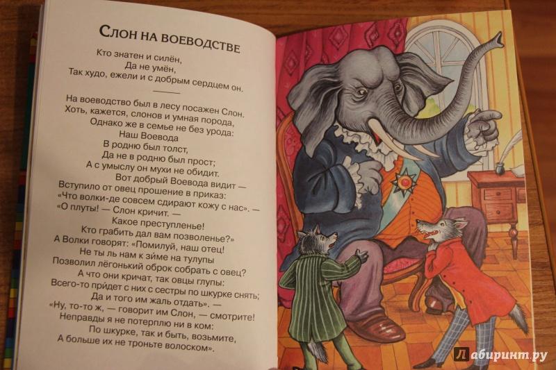 Картинки к басне слон на воеводстве