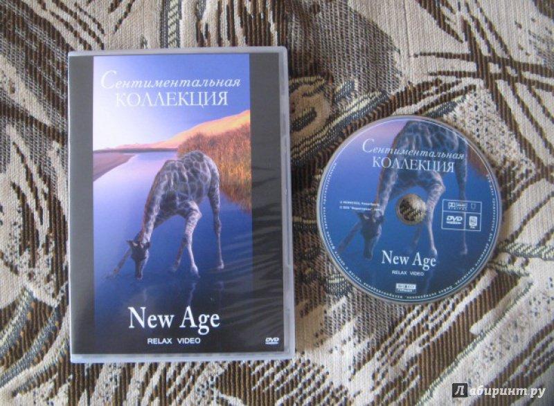 Иллюстрация 10 из 18 для Сентиментальная коллекция. New Age (DVD) | Лабиринт - видео. Источник: ДмиТриЙохохо