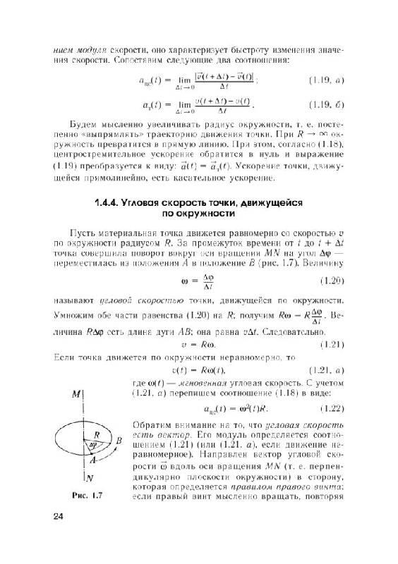 Иллюстрация 21 из 33 для Современный курс физики. Механика - Лев Тарасов | Лабиринт - книги. Источник: Юта
