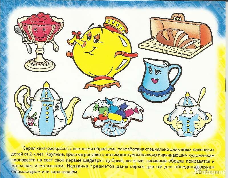 острове, достопримечательностях, сказки о посуде с картинками автовладельцу, желающему приобрести