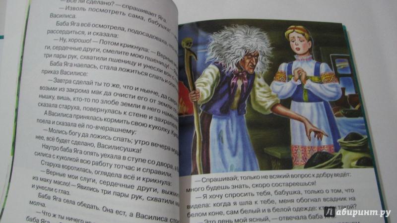 Иллюстрация 10 из 12 для Василиса Прекрасная. Сказки | Лабиринт - книги. Источник: Асеева  Мария Алексеевна