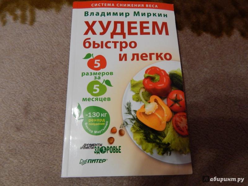 Миркин Как Похудеть Легко. Безуглеводная диета доктора Миркина для похудения