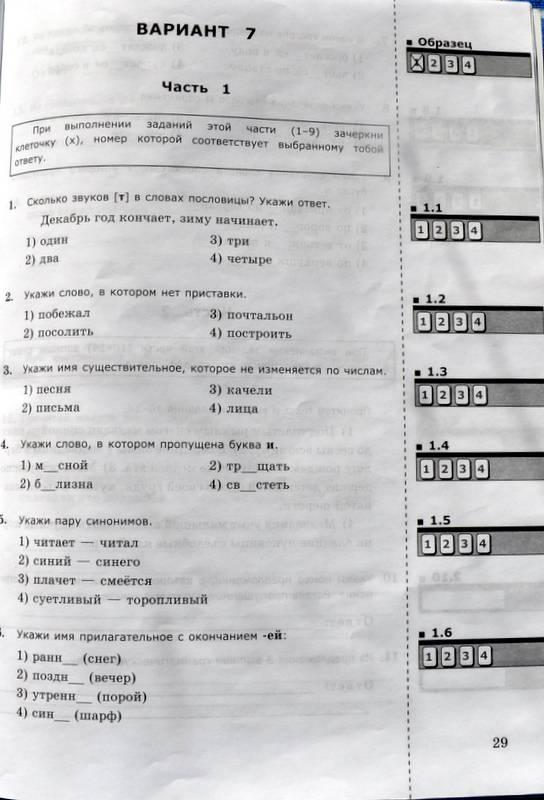 Иллюстрация 10 из 11 для Русский язык: входные тесты за курс начальной школы: 5 класс. МИОО НСО. ФГОС - Ирина Щеглова | Лабиринт - книги. Источник: Ассоль