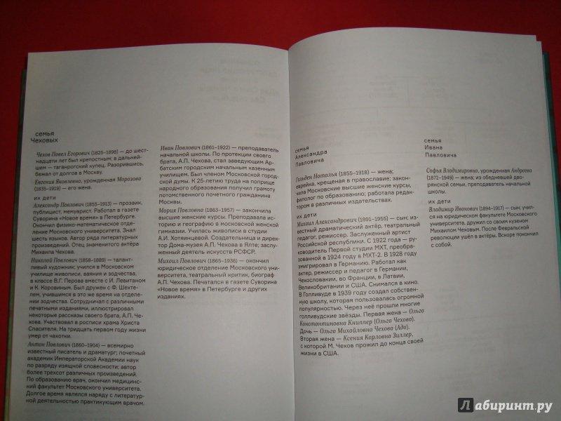 Иллюстрация 10 из 15 для Две Ольги Чеховы. Две судьбы. В 2-х книгах - Татьяна Бронзова   Лабиринт - книги. Источник: Инэль