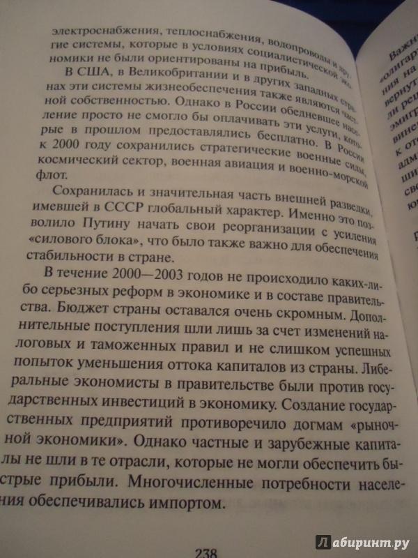 Иллюстрация 24 из 26 для Дмитрий Медведев: двойная прочность власти - Рой Медведев | Лабиринт - книги. Источник: Лабиринт