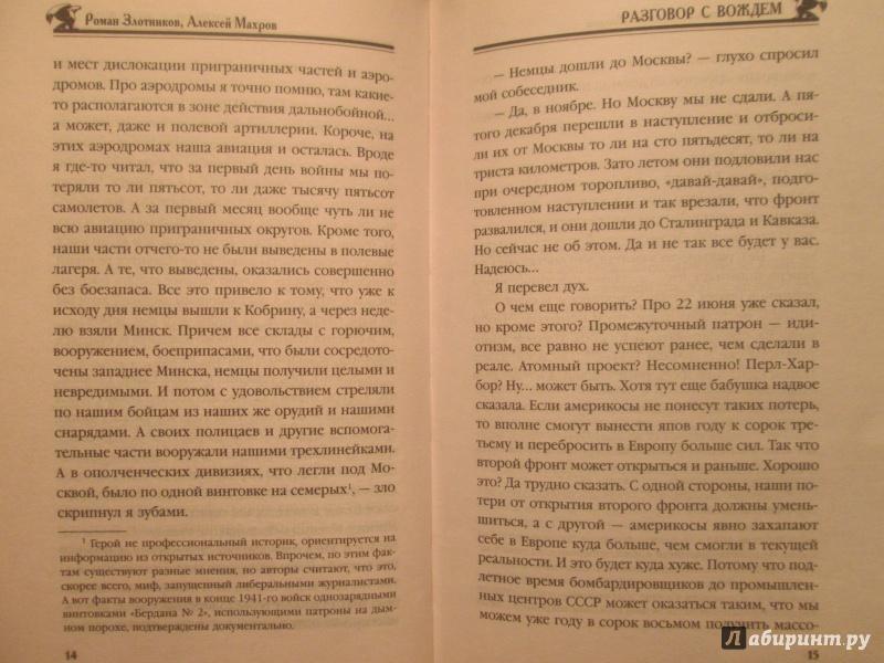 Иллюстрация 19 из 37 для Разговор с Вождем - Злотников, Махров | Лабиринт - книги. Источник: NiNon